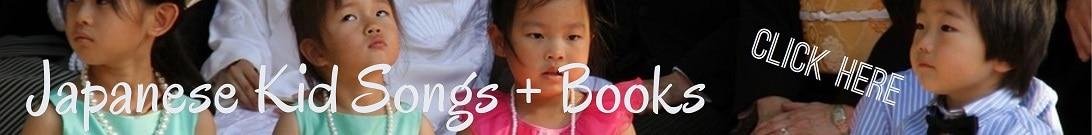 Japanese Kids Songs on Amazon