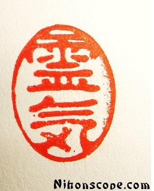 This is what a hanko stamp seal looks like