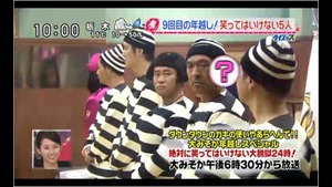 watch no laughing prison series of gaki no tsukai online for free english sub