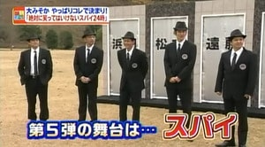 spy school for team gaki no tsukai online free on nihon scope